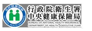 行政院衛生署中央健康保險局